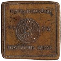 5 копеек 1726 год
