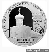 Монета с изображением собора Рождества Богородицы Снетогорского монастыря